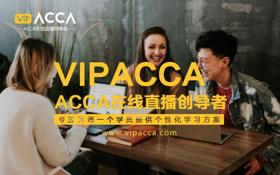 ACCA网课
