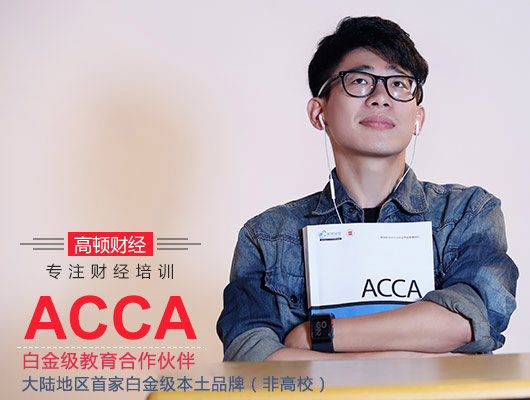 ACCA考试含金量